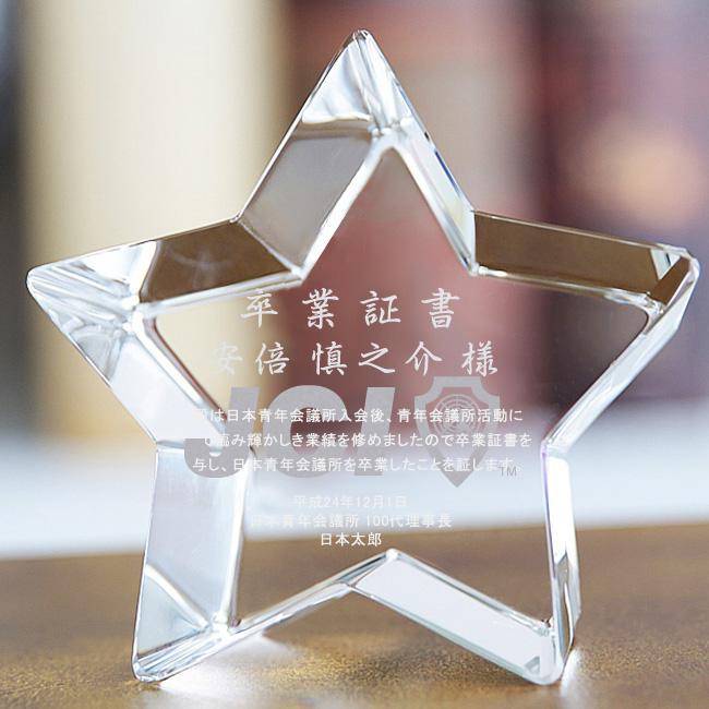 日本青年会議所の卒業記念品